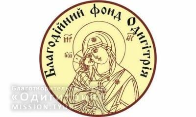 Одигитрия Благотвоительная организация