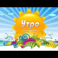 "Embedded thumbnail for Программа ""Утро на 7"" с Дм. Краснобаевым и Б.Бухманом"